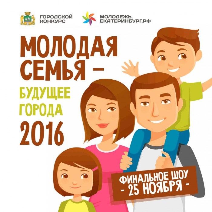 Городской конкурс молодых семей